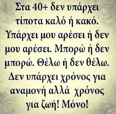 Αποφθέγματα Greek Quotes, Wise Quotes, Funny Greek, Clever Quotes, Love Words, Deep Thoughts, Picture Quotes, Proverbs, Favorite Quotes