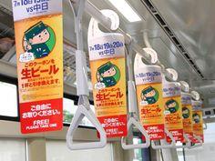 広島カープが「つり革クーポン」配布へ 広島電鉄とコラボ、対中日戦の観戦呼び掛け