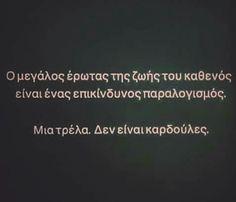 Ο Μεγάλος Έρωτας...