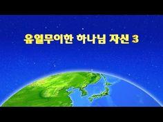 하나님의 발표 《유일무이한 하나님 자신 3   하나님의 권병 2》제6집