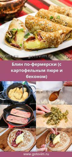 Блин фермерский (с картофельным пюре и беконом). Рецепт с фoto #бекон #блины/блинчики #блины