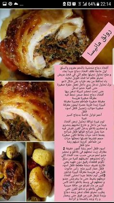 Dina A.'s media statistics and analytics Plats Ramadan, Tunisian Food, Algerian Recipes, Coffee Drink Recipes, Ramadan Recipes, Middle Eastern Recipes, Arabic Food, Tasty Dishes, No Cook Meals