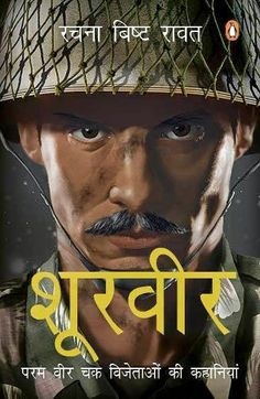 Shoorveer - The Hindi edition of The Brave — Param Vir Chakra Stories Book | Param Vir Chakra
