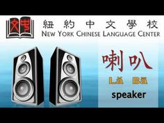 Chinese Lesson : vocabulary - electronics