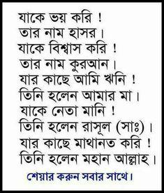 Bengali Love Poem, Qoutes, Life Quotes, Cute Romantic Quotes, Shayari Photo, Bangla Quotes, Islam For Kids, Islamic World, Hadith