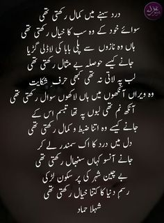 away bati quotes Poetry Quotes In Urdu, Best Quotes In Urdu, Best Urdu Poetry Images, Urdu Poetry Romantic, Love Poetry Urdu, Urdu Quotes, Quotations, Qoutes, Maa Quotes