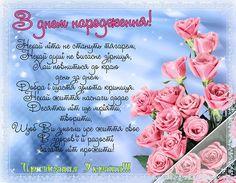 Поздравление с днем рождения валерию на украинском