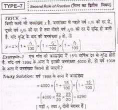 प्रतिशत: Maths Percentage Short Tricks In Hindi प्रतिशत शार्ट ट्रिक्स Simple Math, Basic Math, Math Skills, Math Lessons, Mental Calculation, Math Magic, Maths Solutions, Gk Knowledge, Woman Clothing