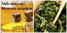 Λάδι πράσινου τσαγιού. Lettuce, Sprouts, Vegetables, Food, Vegetable Recipes, Eten, Veggie Food, Brussels Sprouts, Salad