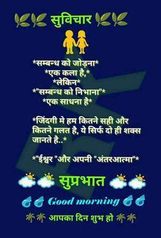 Sunday Morning Quotes, Hindi Good Morning Quotes, Hindi Quotes On Life, Morning Greetings Quotes, Good Morning Images, Guru Nanak Pics, Positive Thoughts, Positive Quotes, Quotations