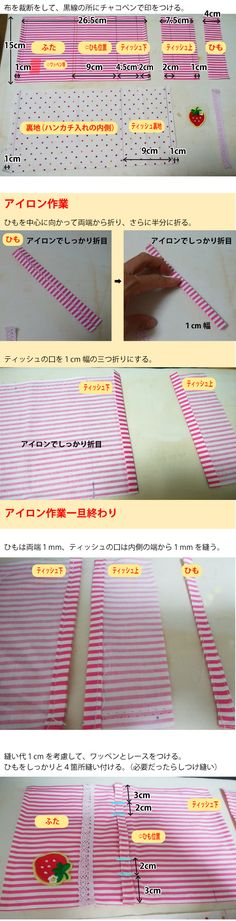 簡単な移動ポケットの作り方[無料型紙ダウンロード] | ひらめき工作室 Bag Accessories, Sewing, Kids, Handmade, School, Dressmaking, Note Cards, Young Children, Children