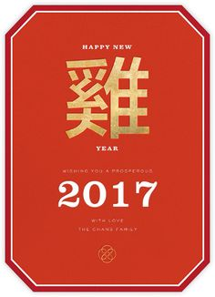 Rooster Year (Greeting) - Paperless Post
