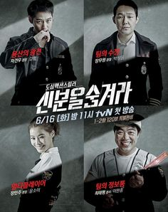 Hidden Identity, coming exclusively to DramaFever!