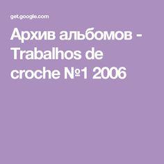 Архив альбомов - Trabalhos de croche №1 2006