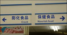 Crack On Aisle 4 - English Translation Fails Translation Fail, English Translation, Funny Translations, Most Viral Videos, Lose Something, Choose Wisely, Funny Signs, Funny Photos, Fails