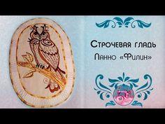 """Машинная вышивка Панно """"СОВА"""" Строчевая гладь и гладьевой валик - YouTube"""