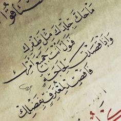 الشافعي Poet Quotes, Words Quotes, Life Quotes, Sayings, Islamic Inspirational Quotes, Arabic Love Quotes, Love Quotes Wallpaper, Cover Photo Quotes, Arabic Poetry