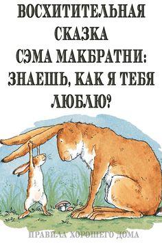 Relationship Psychology, Love Mom, Kids Corner, Baby Time, Kids Education, Kids And Parenting, Diy For Kids, Book Lovers, Childrens Books