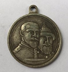 1913 Russia Romanov Dynasty Antique Silver Commemorative Medal