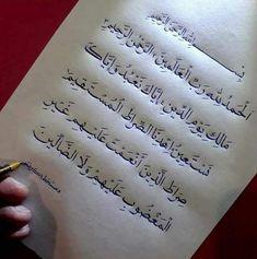 No photo description available. Arabic Calligraphy Design, Arabic Calligraphy Art, Calligraphy Quotes, Arabic Handwriting, Surah Fatiha, Quran Book, Beautiful Quran Quotes, Quran Surah, Islamic Messages