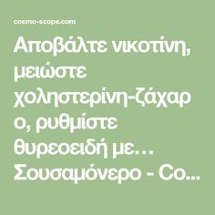 Αποβάλτε νικοτίνη, μειώστε χοληστερίνη-ζάχαρο, ρυθμίστε θυρεοειδή με… Σουσαμόνερο - Cosmo-Scope.com