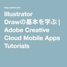 Illustrator Drawの基本を学ぶ | Adobe Creative Cloud Mobile Apps Tutorials