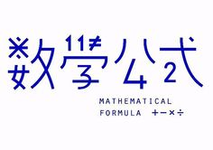 Ingenious integaration of various mathematical operations into the actual characters. Typography Layout, Typography Letters, Lettering, Logo Word, Typography Logo, Logos, Chinese Fonts Design, Font Design, Poster Fonts