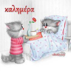 Εικόνες Top για καλημέρα - eikones top Good Night, Good Morning, Teddy Bear, Cool Stuff, Cats, Creative, Animals, Image, Beauty