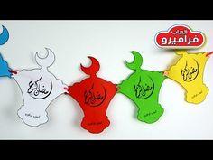 Islam Para Niños: Banderín de Ramadan para imprimir con hojas de col... Eid Al Adha, Ramadan Decorations, Diy Canvas Art, Craft Videos, Islam, Paper Crafts, Activities, Party Ideas, Painting