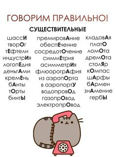 Дети в школе. Обучение и воспитание - #в #воспитание #Дети #и #Обучение #школе Russian Language Lessons, Russian Language Learning, Teaching English, Learn Russian, Vocabulary Activities, School Notes, Lessons For Kids, Study Motivation, New Words