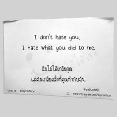 58 ideas for book pictures quotes Mood Quotes, True Quotes, Funny Quotes, Qoutes, Savage Quotes Bitchy, Cool Words, Wise Words, Thai Words, Learn Thai