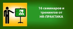 Каталог семинаров и тренингов HR-ПРАКТИКА - http://hr-praktika.ru/seminary-i-treningi/