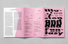 graphic design for exhibition - Illusion and Fantasy - Jaemin Lee