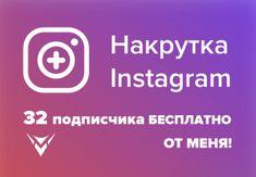 Раскрутка подписчиков & лайки в Instagram бесплатно! t.me/instagram_nakrutka_bot?start=369212531