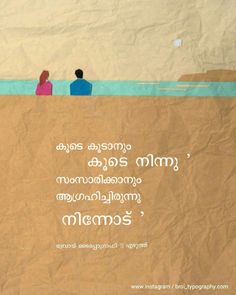 Love Quotes In Malayalam, Crazy Feeling, Soul Quotes, Typography, Thoughts, Feelings, Instagram, Life