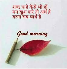 Good morning quotes with images for good morning wishes quotes status in hindi good morning wishes for friend flower good Good Morning Motivational Images, Good Morning Bible Quotes, Good Morning Hindi Messages, Morning Images In Hindi, Latest Good Morning Images, Good Morning Friends Quotes, Good Morning Beautiful Quotes, Hindi Good Morning Quotes, Good Morning Photos