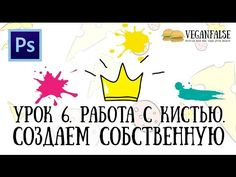 Видеозаписи Veganfalse. (Photoshop. SAI.  Дизайн. Реклама)
