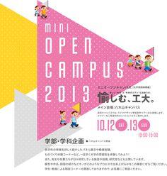 2013年度ミニオープンキャンパス『愉しむ、工大。』を開催します | NEWS & TOPICS | 東北工業大学 Japan Graphic Design, Japan Design, Graphic Design Typography, Web Design, Layout Design, Flyer And Poster Design, Font Art, Chinese Design, Sale Banner