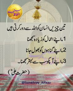 Teen Qisam kay Insan / Hazrat Ali Quotes in urdu / Hazrat Ali Sayings Urdu Quotes Islamic, Islamic Phrases, Islamic Messages, Urdu Dua, Islamic Teachings, Muslim Love Quotes, Beautiful Islamic Quotes, Religious Quotes, Hazrat Ali Sayings