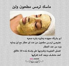 Pin By Saja Younies On Saja In 2020 Beauty Skin Care Routine Beauty Skin Care Health And Beauty