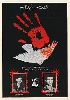 Publisher Hizbullah/Islamic resistance Date 1987 Author / Designer Mohamad Ismail Size 35x50 cm