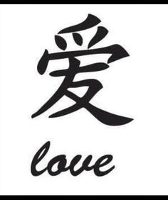 A better pic of Kanji love Love Symbol Tattoos, Chinese Symbol Tattoos, Japanese Tattoo Symbols, Japanese Symbol, Chinese Symbols, Symbolic Tattoos, Body Art Tattoos, Tatoos, Chinese Love Symbol