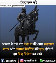 महाराणा प्रताप के बारे में 16 रोचक तथ्य । Maharana Pratap In Hindi - ←GazabHindi→ Some Amazing Facts, Interesting Facts About World, Unbelievable Facts, Gernal Knowledge, General Knowledge Facts, Knowledge Quotes, Real Facts, Weird Facts, Indian Army Quotes