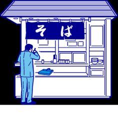 日本蕎麦 SOBA (JAPANESE TRADITIONAL NOODLES) 1. A type of Japanese buckwheat noodles. One of the most popular kinds of Japanese cuisine, on a par with sushi and tempura. Healthy low-calorie food  2. Basic styles: mori-soba and zaru-soba are dipped in cold tsuyu (seasoned soy sauce) right before eating, and kake-soba is served in a bowl with hot tsuyu. 3. In Japan, making slurping sounds while eating soba is considered good manners.
