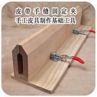 Belt Hand Sewing Wood Clamp Horizontal Wood Clamp Suture Belt Clip Belt Tools Belt Grinding Tools
