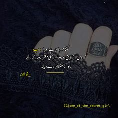 Islamic Love Quotes, Allah, Poetry, Writing, Heart, Poetry Books, Being A Writer, Poem, Hearts