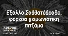 Greeks, Funny Quotes, Jokes, Smile, Photos, Inspiration, Funny Phrases, Chistes, Pictures