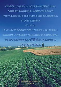 鄭明析牧師の明け方の御言葉より<宝が埋もれている畑>だということをはっきり知らなければ、 - Mannam & Daehwa (キリスト教福音宣教会)