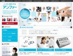 アンファー 医薬品で新商品 乾燥肌クリームなど2品目「モイステクト」「ホワイトブライトPlus」 [日本ネット経済新聞ダイジェスト]   Web担当者Forum