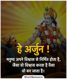 Learn Astrology H Hinduism Quotes, Krishna Quotes In Hindi, Sanskrit Quotes, Radha Krishna Love Quotes, Krishna Hindu, Krishna Images, Radhe Krishna, Hanuman, Hindi Quotes Images